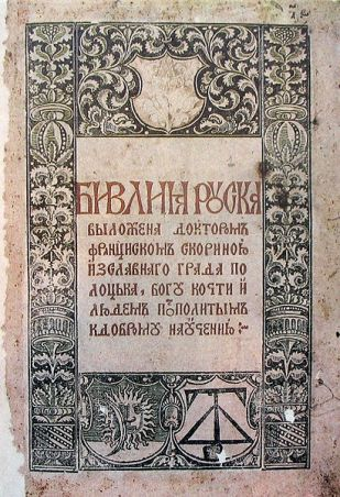 410px-Biblia_Ruska_The Bible by Francysk Skaryna in Belarusian, 16th century